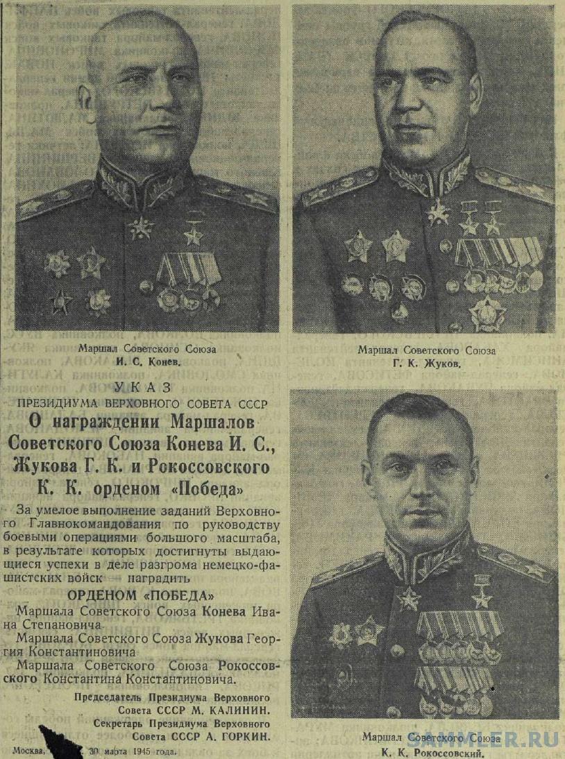 30.03.1945.jpg