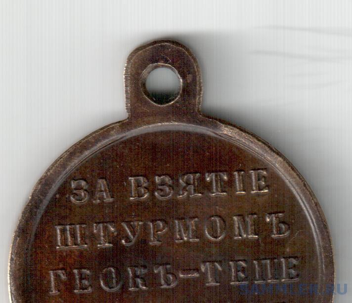 Верхняя  часть  медали  имеет  буквы  с  завитушками 001.jpg