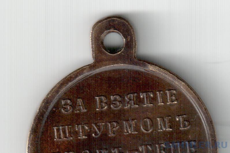 Верхняя  часть  медали  буквы  имеют  завитушки 001.jpg