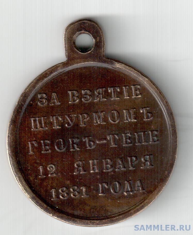 Реверс  медали  Геок - Тепе  DPI = 600 001.jpg