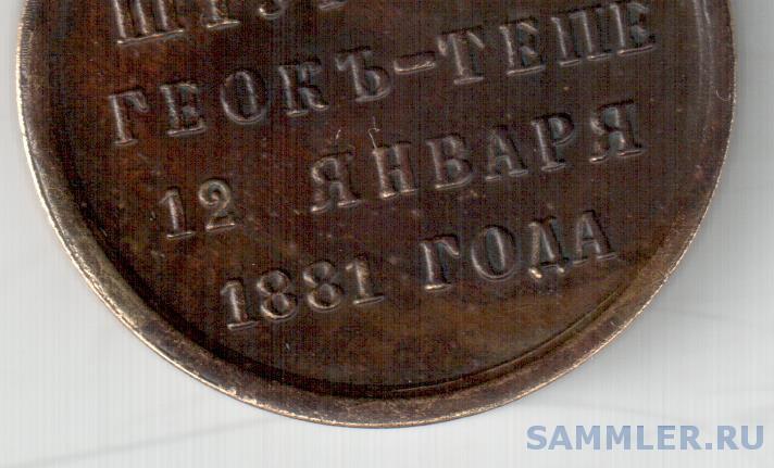 Нижняя  часть  медали  буквы  имеют  завитушки 002.jpg