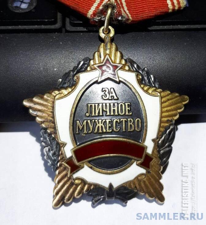 Орден за личное мужество без СССР, №603.jpg