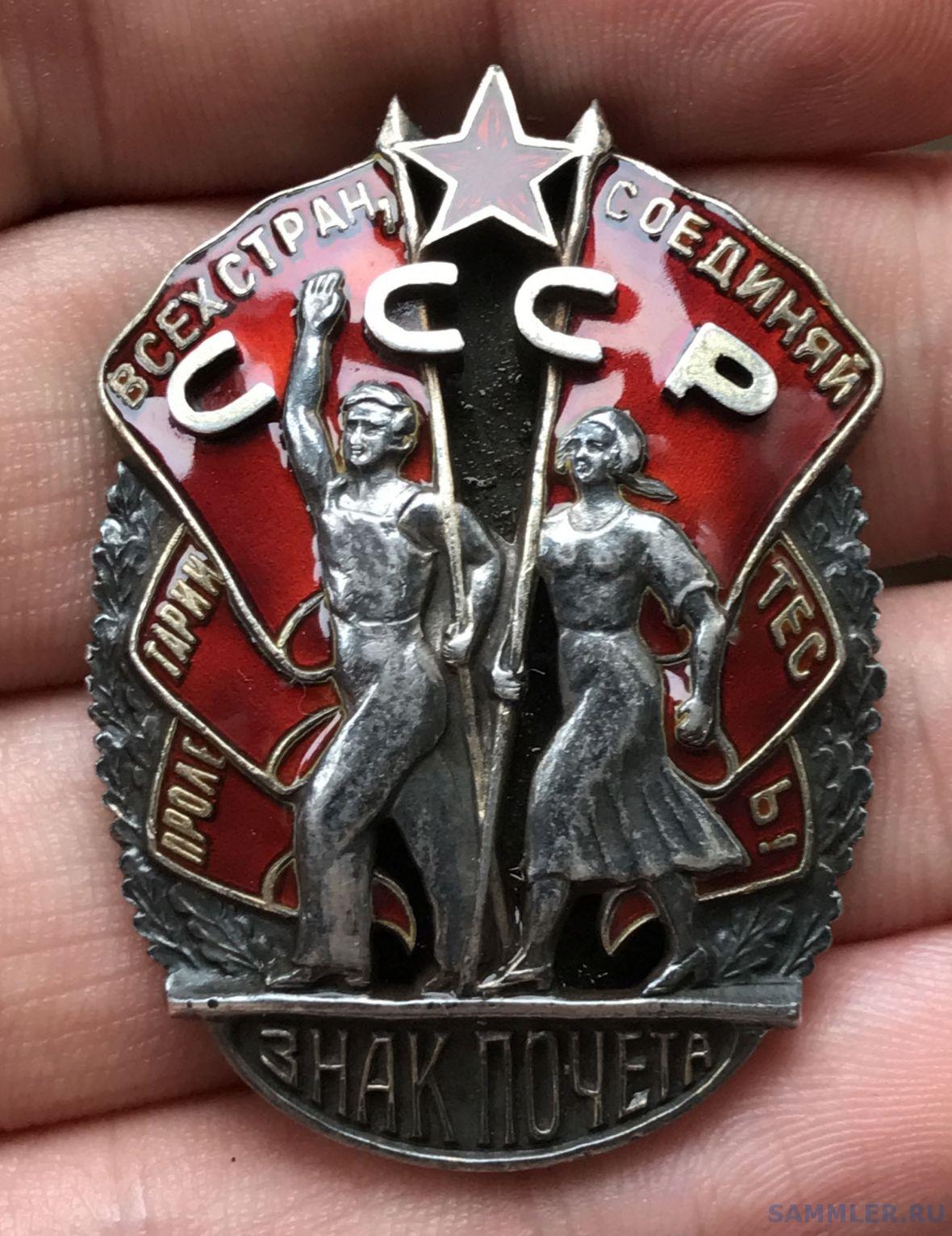 Орден Знак Почета, Мондвор, №6470.png