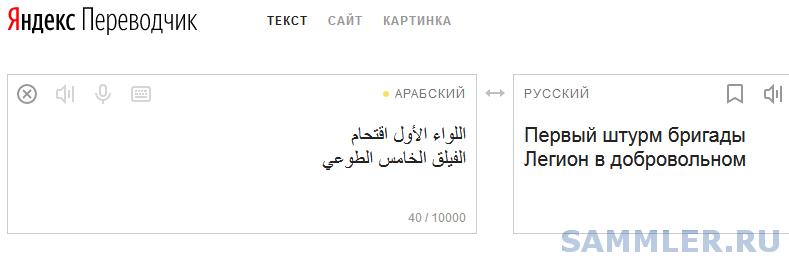 Screenshot-2017-12-5 Яндекс Переводчик – словарь и онлайн перевод на английский, русский, немецкий, французский, украинский....png