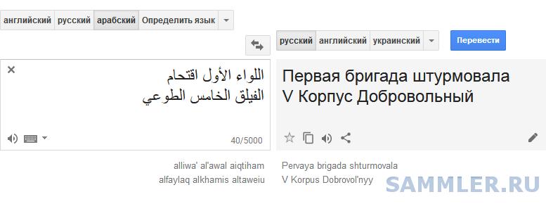 Screenshot-2017-12-5 Google Переводчик.png