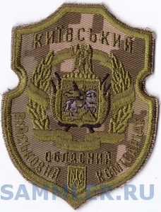 ЗСУ ОВК Киев обл 6+.jpg