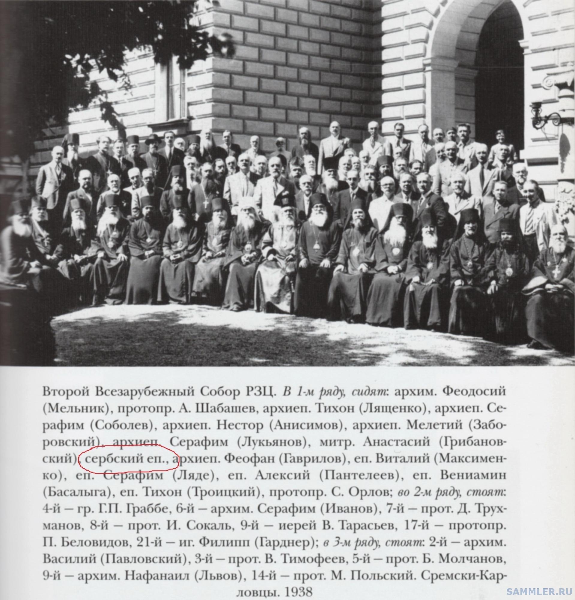 Собор РПЦЗ.1938. Нивьер.2007.вклейка.jpg