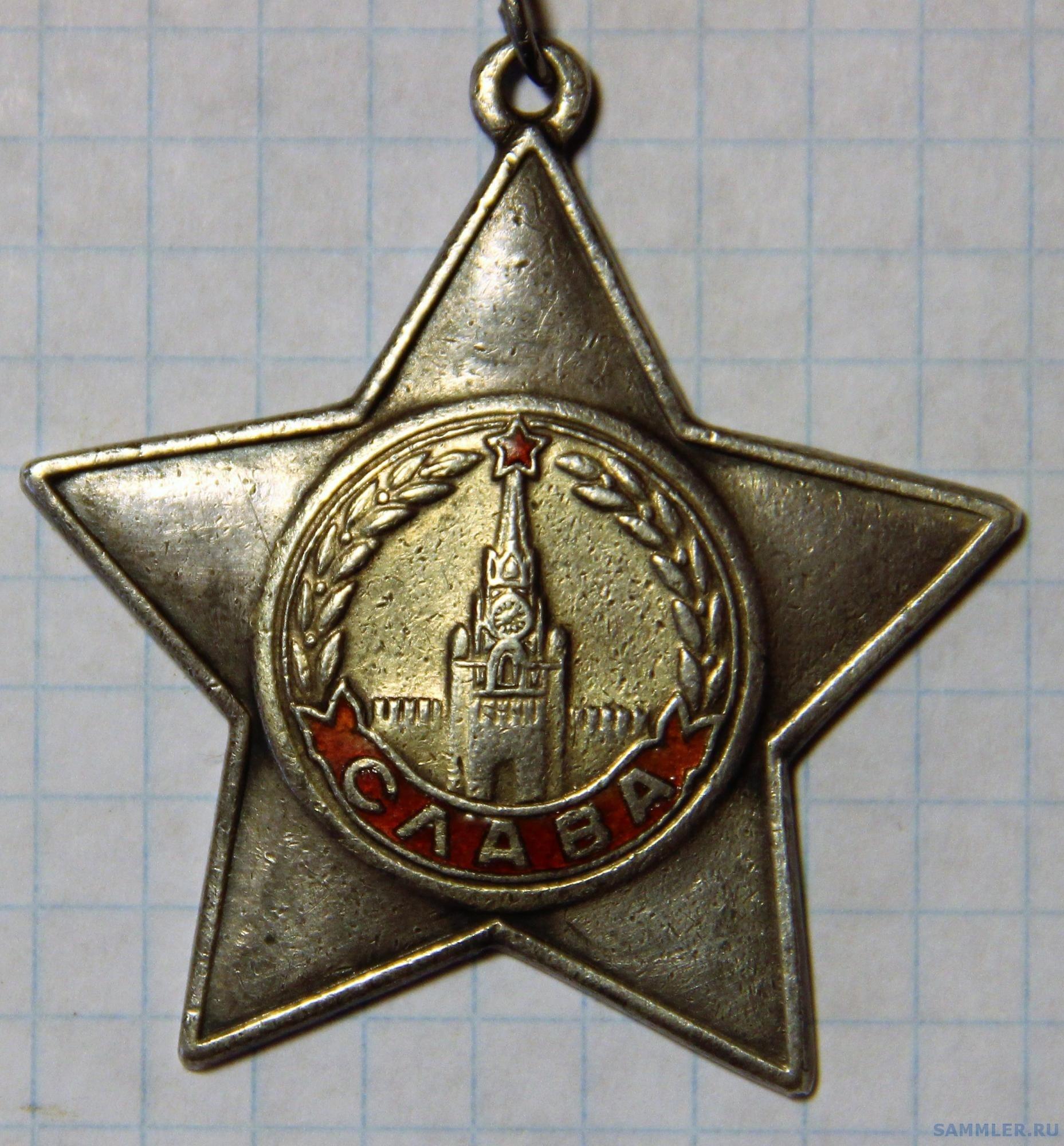 Слава II  № 27014.JPG