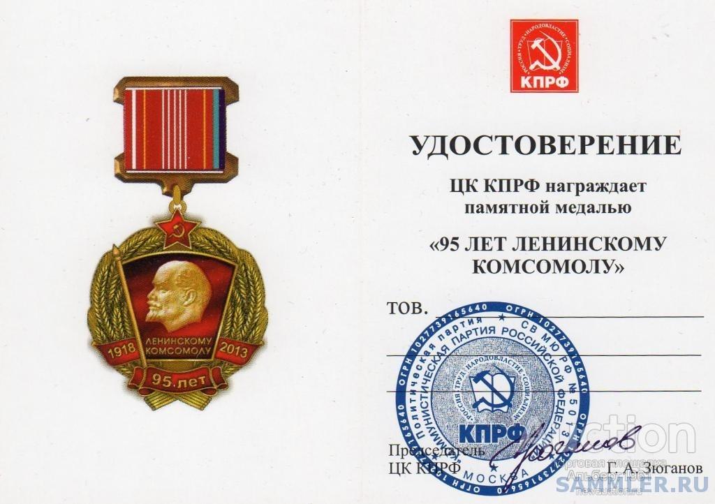 udostoverenie_medal_kprf_95l_leninskomu_komsomolu_zjuganov.jpg