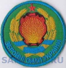 ЗС Украины+.jpg