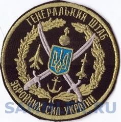 ЗСУ МО ГШ 234+.jpg