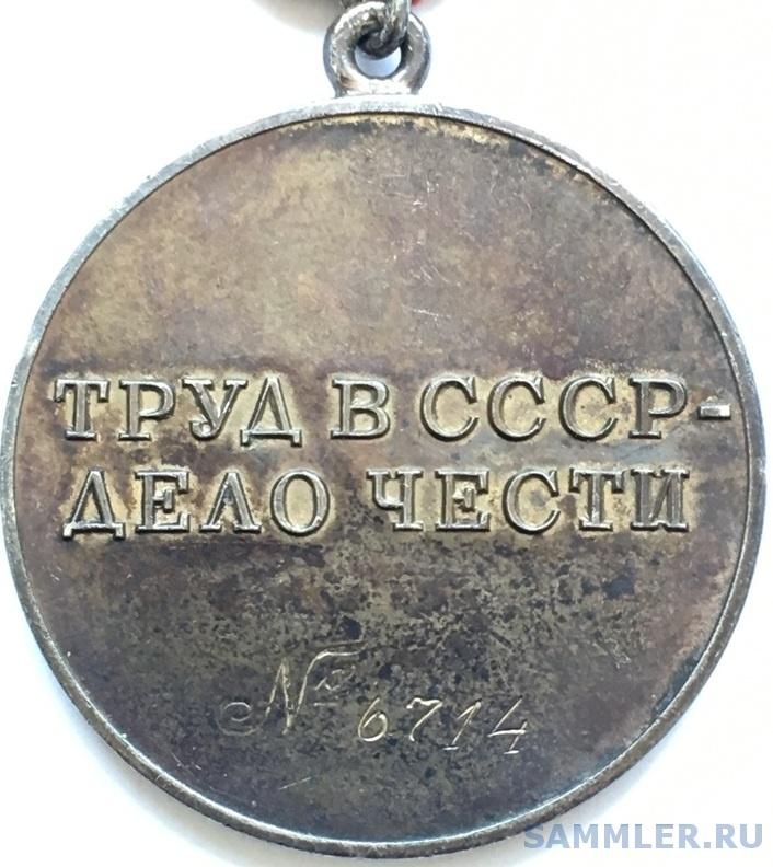 ЗТД 6714 рев.JPG