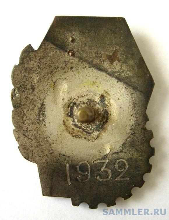 Лучшему ударнику военной стройки № 1932 - реверс.JPG