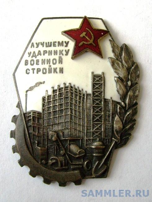 Лучшему ударнику военной стройки № 1932 - аверс.JPG
