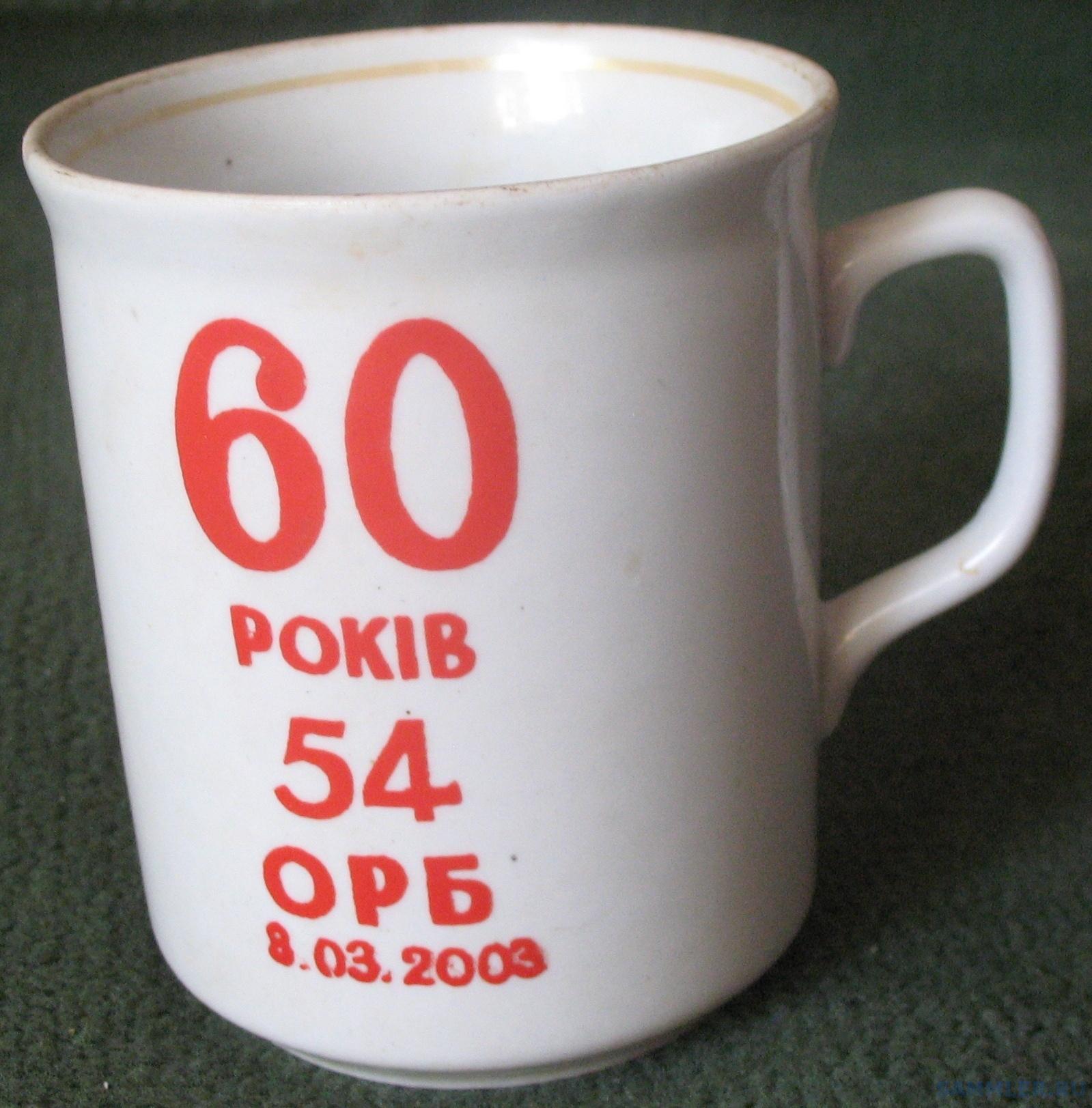 Укр 54орб 60 1.jpg
