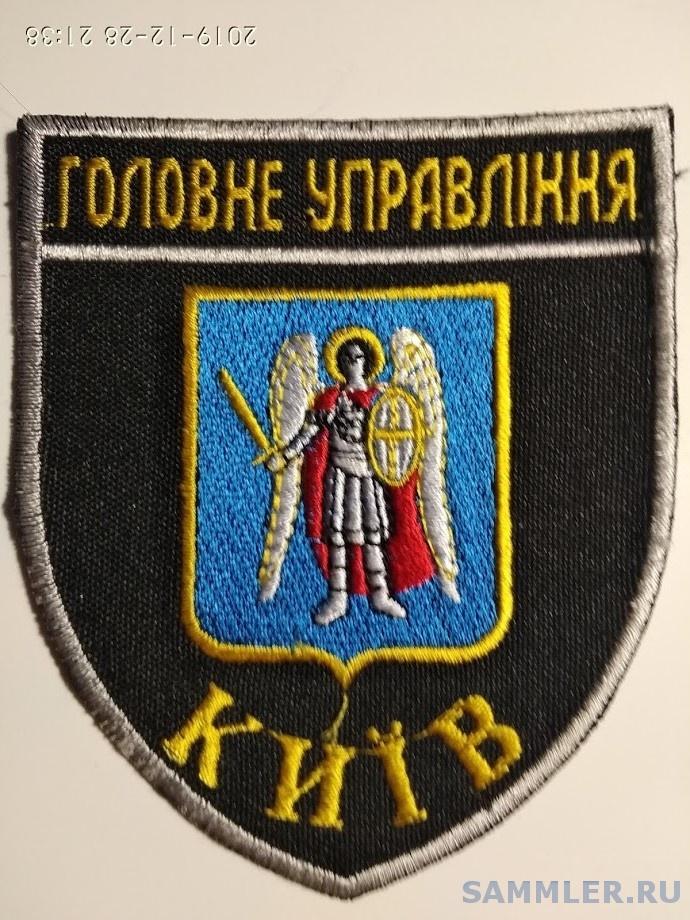 2812 ГУНП Киев.jpg