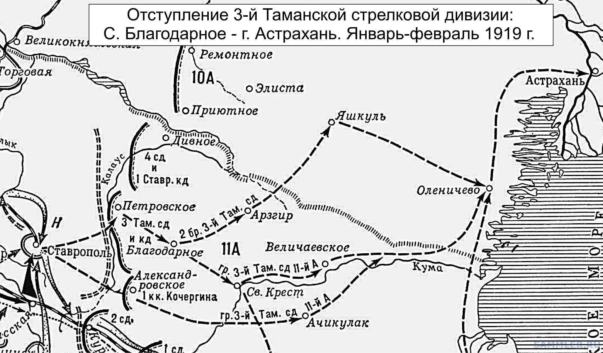 Таманская дивизия 2.jpg
