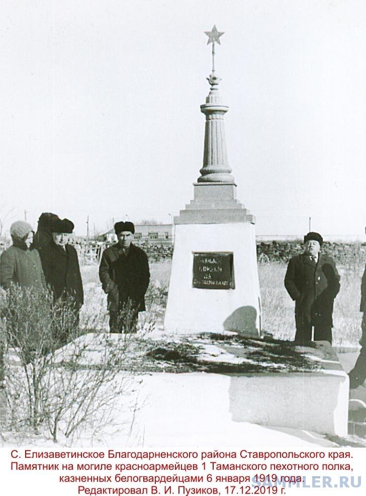 Памятник таманцам село Елизаветинское 1.jpg