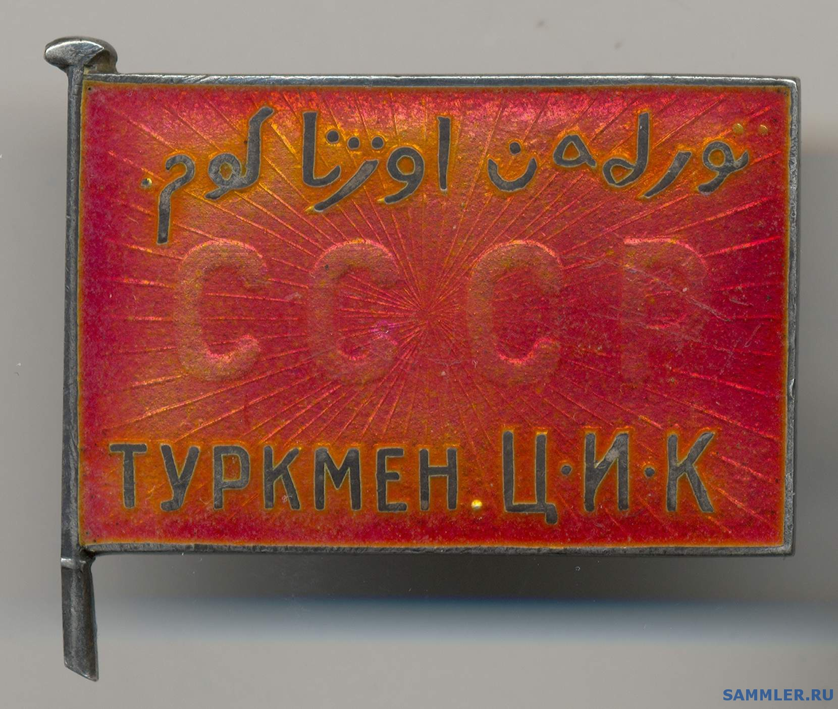 turkmen_CIK_av.jpg