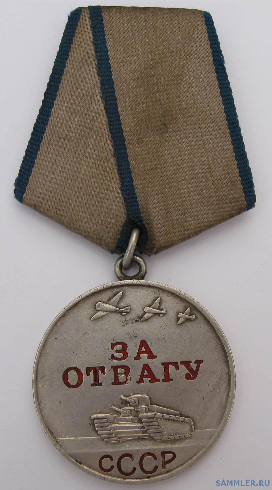 ЗА ОТВАГУ №1360893 - Медаль
