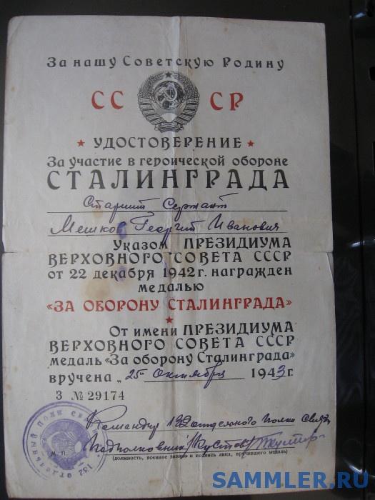 Meshkov2.jpg