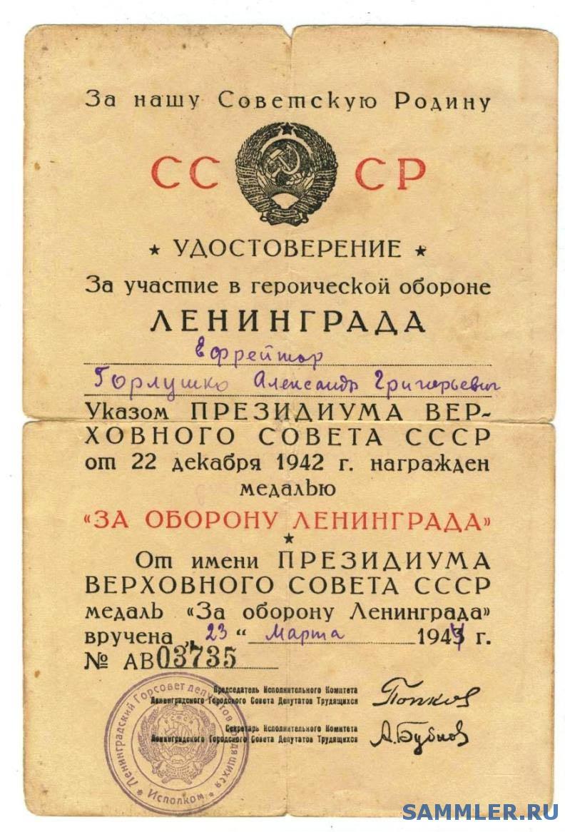 1943_1944.jpg