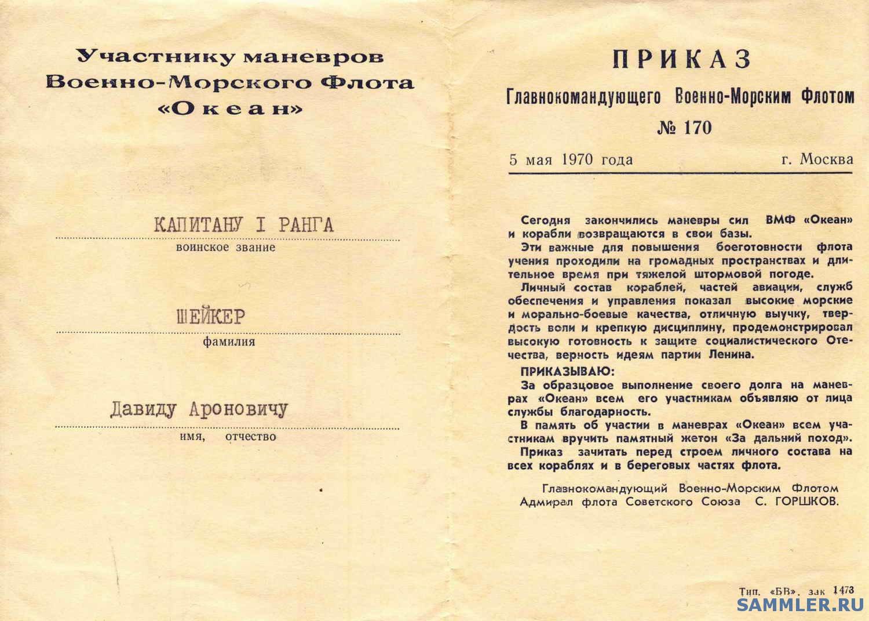 1970_2.jpg