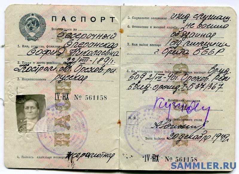 Документы и удостоверения