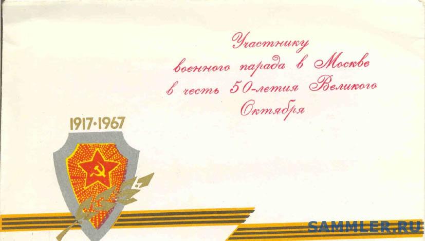 парад_1967_1.jpg