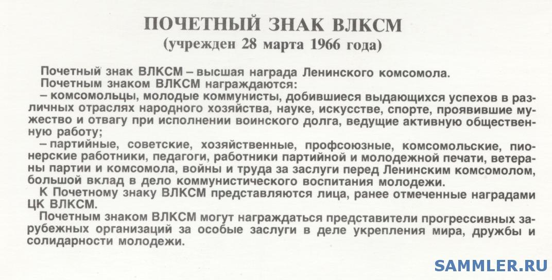 ВЛКСМ_Почетный_знак_От_р.jpg