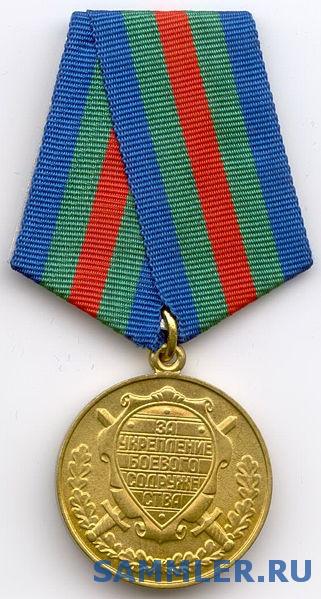 321px_MedalForStrengtheningCombatCooperation.jpg