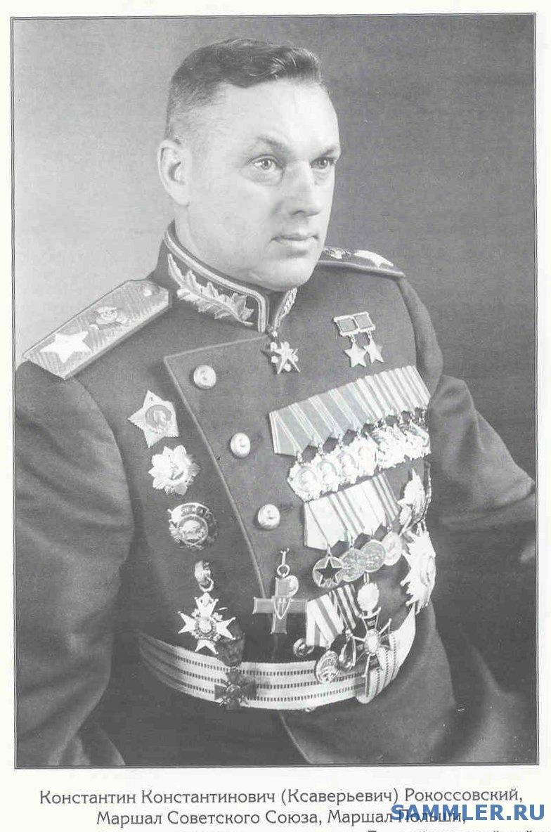 RokossovskijKK.jpg