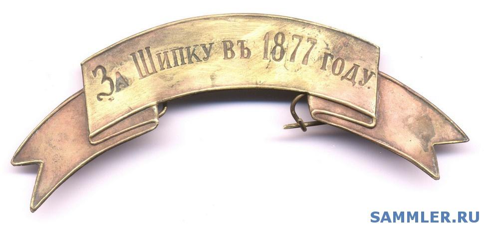 Лента_За_Шипку_в_1877_г_бр_1.jpg