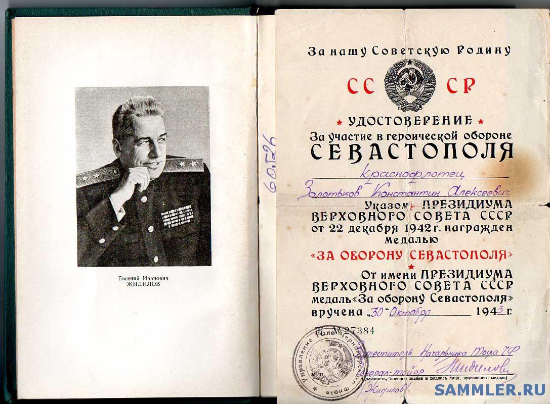 Жидилов_Евгений_Иванович1.jpg