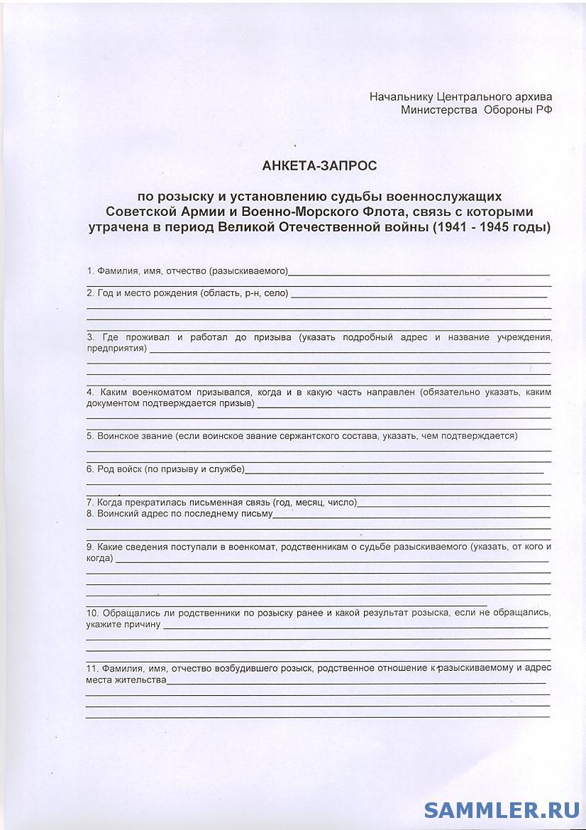 вид окон, запрос в центральный военно морской архив в гатчине открытка для
