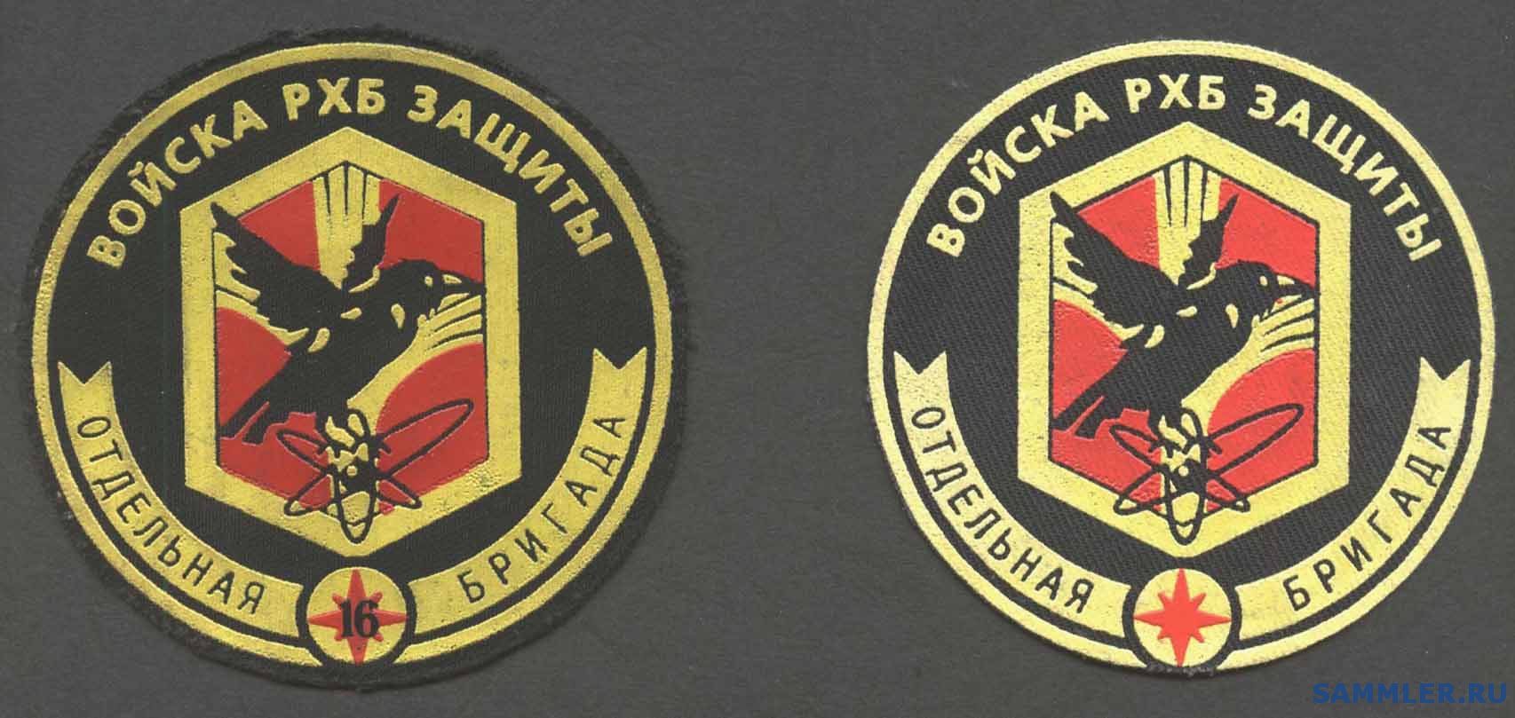 16_бригада.jpg