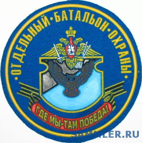 отдельный_батальон_охраны_на_синем_фоне.jpg