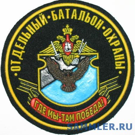 отдельный_батальон_охраны_на_черном_фоне.jpg