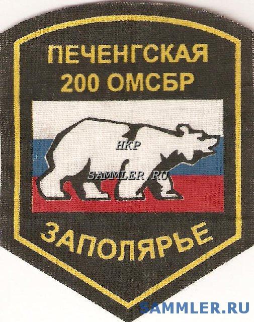 НКР_200_ОМСБР.jpg