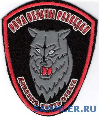 Рота_охраны_разведки.jpg