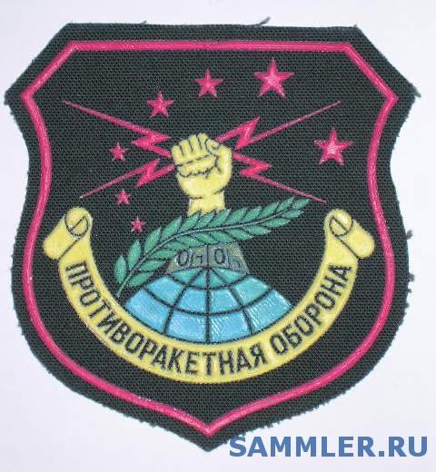 Управление_войск_ракетно_косм._обороны.jpg