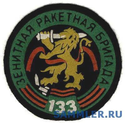 133_я_Зенитная_Ракетная_бригада.jpg