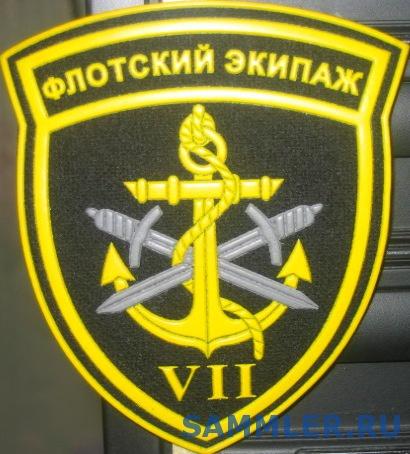 7_флотский_экипаж_в_форме_щита.jpg