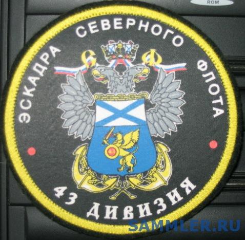 43_эскадра_СФ.jpg