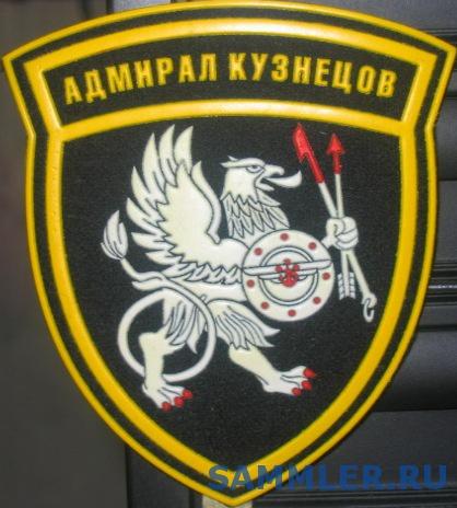 Адмирал_Кузнецов__1.jpg