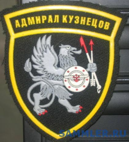 Адмирал_Кузнецов__2.jpg
