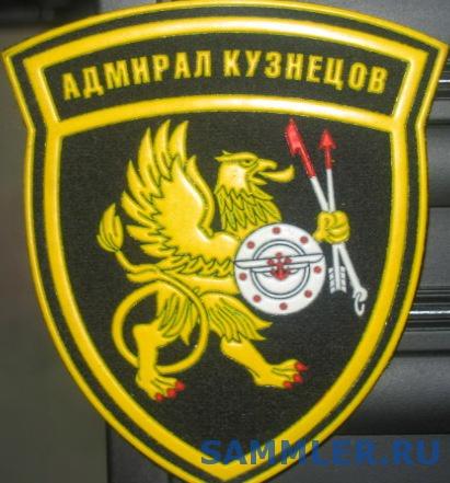 Адмирал_Кузнецов__3.jpg