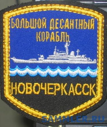 большой_десантный_корабль_Новочеркасск.jpg