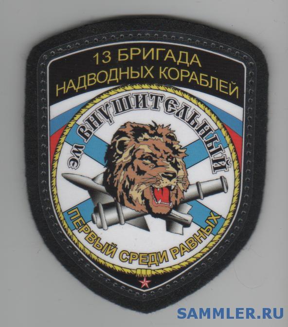 13___бригада__надводных__кораблей__ЭМ__Внушительный.jpg