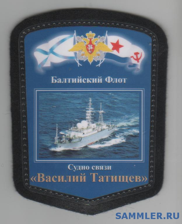Судно__связи__Василий__Татищев___БФ.jpg